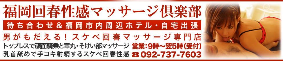 福岡回春性感マッサージ倶楽部(福岡発・近郊/派遣型回春性感マッサージ)