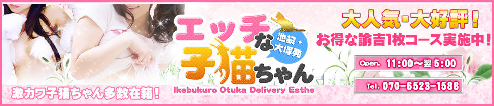 エッチな子猫ちゃん(大塚発・近郊/デリヘル)