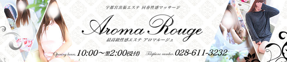 AROMA ROUGE(アロマルージュ)(宇都宮発・近郊/派遣型回春性感マッサージ)