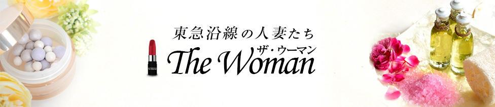東急沿線の人妻たち The Woman(ザ・ウーマン)(新宿発・周辺駅/人妻系デリヘル)