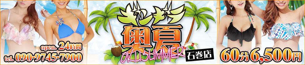 ギンギラ奥夏〜OKUSUMMER〜60分6500円石巻店(石巻発・近郊/人妻デリヘル)