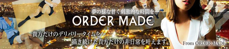 国分寺ORDER MADE(国分寺発・近郊/デリヘル)