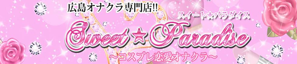 Sweet☆Paradise(スイートパラダイス)(広島発・近郊/オナクラ)
