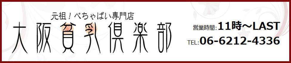 大阪貧乳倶楽部(日本橋発・近郊/待ち合わせ型デリヘル)