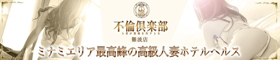 不倫倶楽部 難波店(難波/人妻ホテヘル)