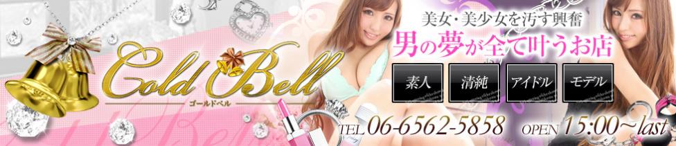 Gold Bell(大阪発・近郊/デリヘル)