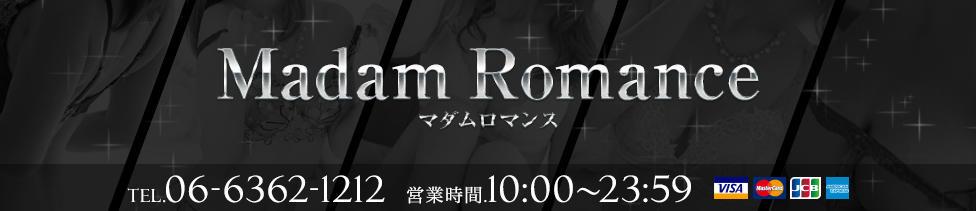 マダムロマンス(梅田/人妻ホテヘル&デリヘル)