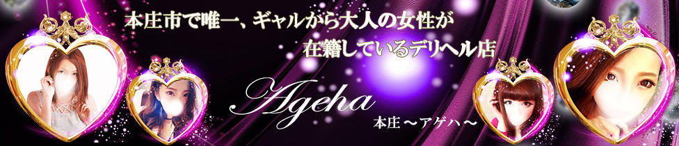 ageha本庄店(本庄発・近郊/デリヘル)