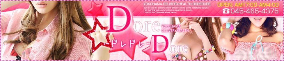 DoreDore(ドレドレ)(横浜発・市内全域/デリヘル)