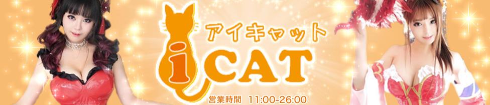 I-CAT(アイ-キャット)(鶯谷発・山手線沿線/韓国デリヘル)