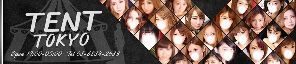 TENT TOKYO(渋谷発・23区/派遣型エステ)
