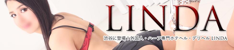 LINDA(渋谷周辺/外国人・ハーフ専門ホテヘル&デリヘル)