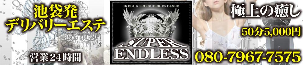 SUPER ENDLESS(スーパーエンドレス)(池袋発・都内全域/派遣型エステ)