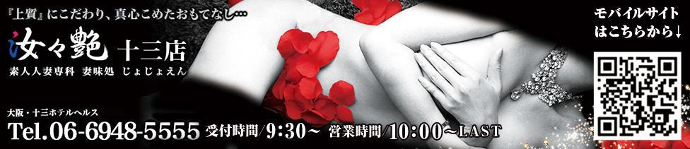 汝々艶 十三店(十三/人妻ホテヘル)