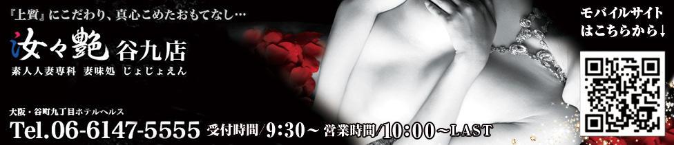 汝々艶 谷九店(谷九/人妻ホテヘル)