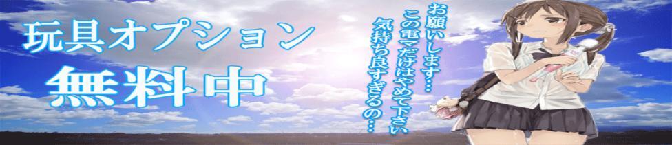 チミの名は~電電電マ~(新宿発・23区/デリヘル)