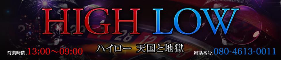 ハイロー~天国と地獄~(新宿発・23区/デリヘル)