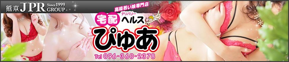 若い子専門店 ぴゅあ(熊本発・近郊/デリヘル)