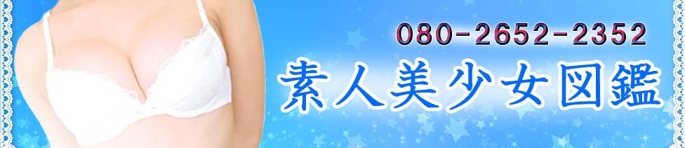 素人美少女図鑑(立川発・近郊/デリヘル)
