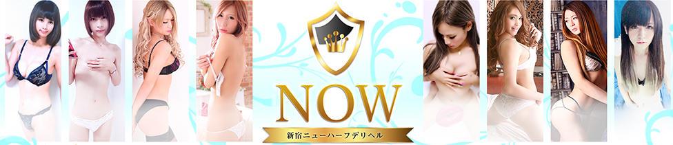 NOW(新宿発・近郊/ニューハーフデリヘル)