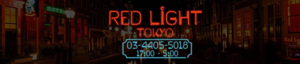 RED LIGHT TOKYO(新宿発・近郊/デリヘル)