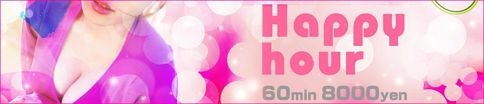 Happy hour~60分8000円~(川崎発・近郊/デリヘル)