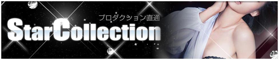プロダクション直通 Ster Collection(川崎発・近郊/デリヘル)