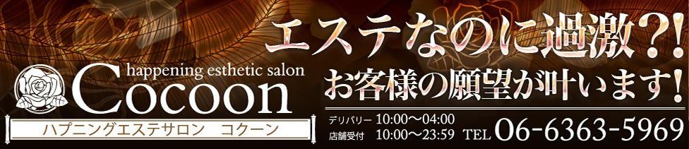 Cocoon(コクーン)(梅田発・近郊/ホテルエステ)