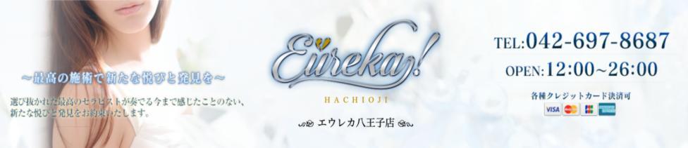 魅惑の官能アロマエステ Eureka!八王子 ~エウレカ!~(八王子発・近郊/派遣型エステ)