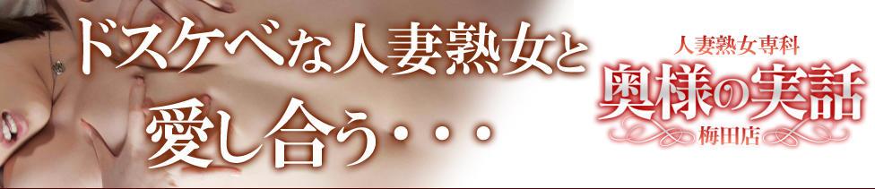 奥様の実話 梅田店(梅田/人妻ホテヘル)