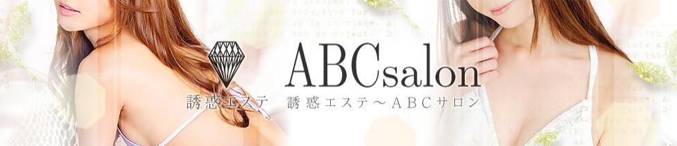 誘惑エステ~ABCサロン(名古屋発・近郊/出張回春エステ・マッサージ)