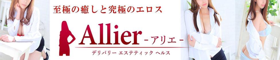 Allier-アリエ-(幕張発・近郊/派遣型エステティックヘルス)