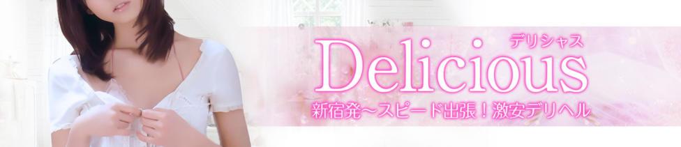 Delicious(新宿発・23区/デリヘル)
