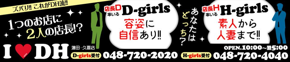 I LOVE DH 蓮田・久喜店(蓮田発・近郊/デリヘル)