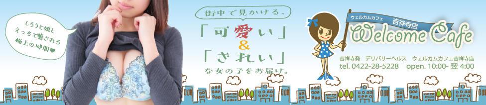 Welcome Cafe(ウェルカムカフェ) 吉祥寺店(吉祥寺発・近郊/デリヘル)