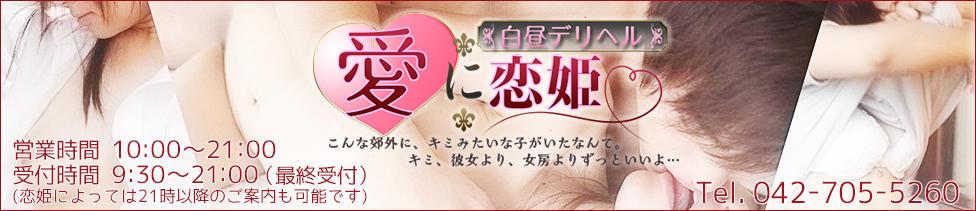 白昼デリヘル 愛に恋姫(町田発・近郊/デリヘル)