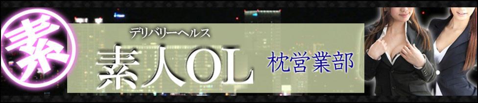 素人OL~枕営業部~(八王子発・近郊/デリヘル)