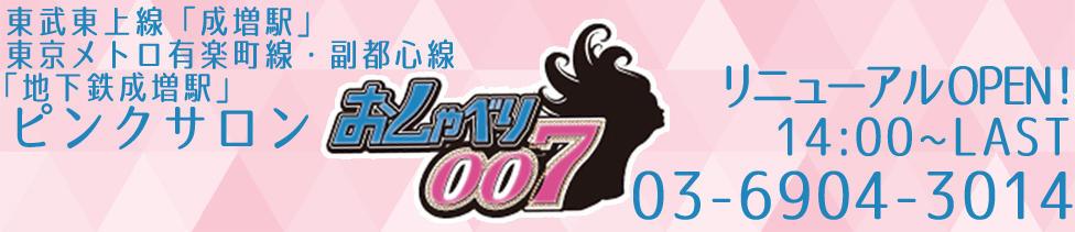 おしゃべり007(成増/ピンサロ)