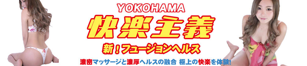 フュージョンマッサージ&ヘルス「横浜快楽主義」(横浜曙町/ファッションヘルス)