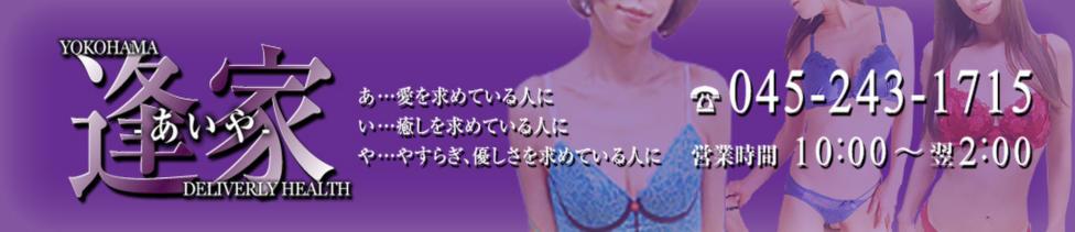 逢家(関内発・横浜近郊/人妻デリヘル)