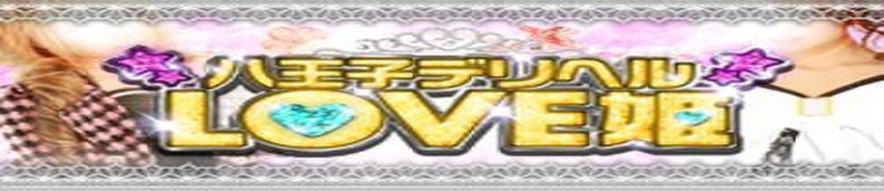 LOVE姫(八王子発・近郊/デリヘル)