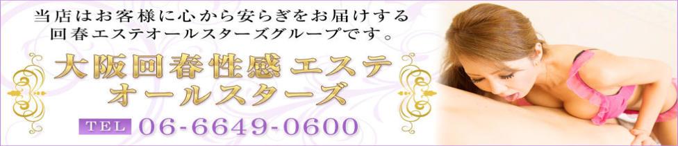 大阪回春性感オールスターズ(日本橋発・関西全域/派遣型回春エステ)
