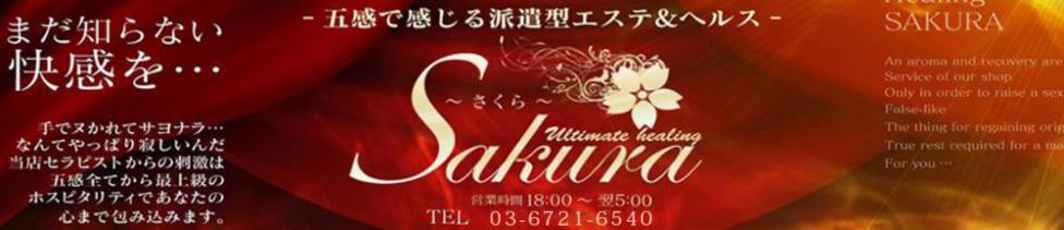 Sakura(さくら)(赤坂発・近郊/デリヘル)