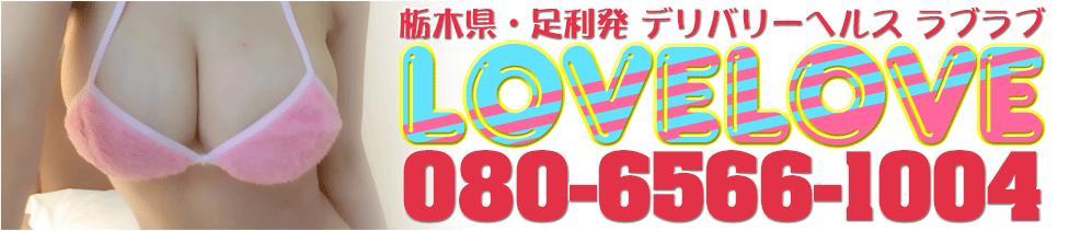 lovelove(足利発・広域/デリヘル)