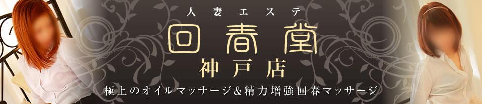 回春堂 神戸店(神戸三宮発・近郊/待ち合わせ&出張性感エステ)