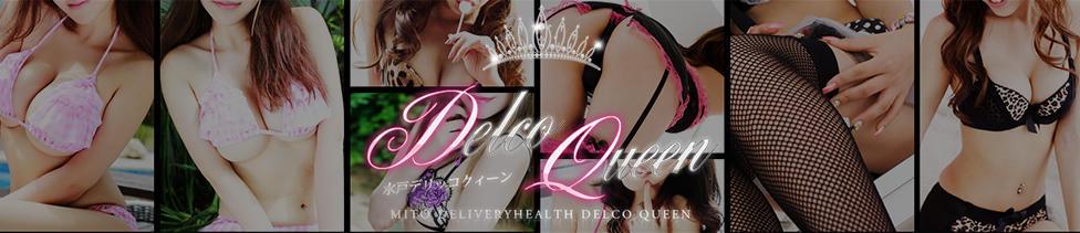 Delco Queen(デリッコクイーン)(水戸発・近郊/デリヘル)