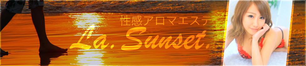 性感アロマエステ☆La.Sunset.(八王子発・近郊/デリヘル)