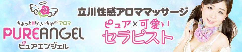 ピュアエンジェル(立川発・三多摩/派遣型アロマエステ)
