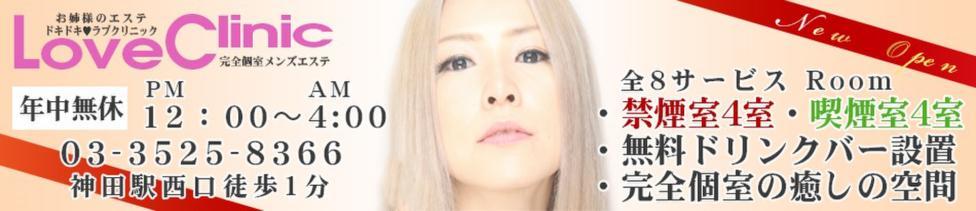 お姉様のエステ LoveClinic-ラブクリニック-(神田/【非風俗】メンズエステ)