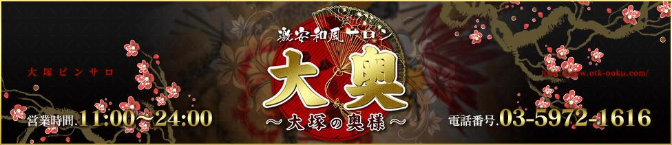 大奥(大塚/ピンサロ)